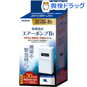 ニッソー 乾電池式 エアーポンプ B-1(1個)【NISSO(ニッソー)】