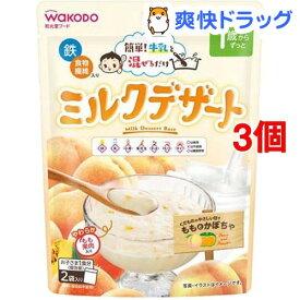 和光堂 ミルクデザート ももとかぼちゃ 12か月頃から(30g*2袋*3個セット)