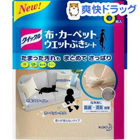 クイックル 布・カーペット ウエットぶきシート(8枚入)【クイックル】