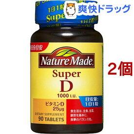 ネイチャーメイド スーパービタミンD 1000IU(90粒*2コセット)【ネイチャーメイド(Nature Made)】