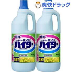 ハイター 漂白剤 大 ボトル(1500ml*2本セット)【ハイター】