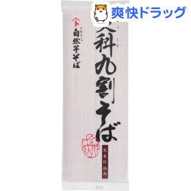 自然芋そば 更科九割そば(200g)【自然芋そば】
