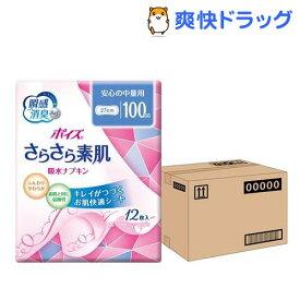 ポイズ さらさら素肌 吸水ナプキン ポイズライナー 安心の中量用 100cc(12枚入*12個)【ポイズ】