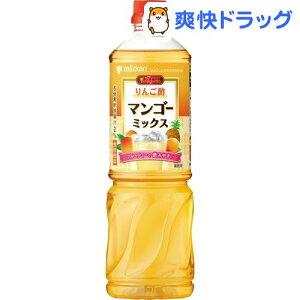 ミツカン ビネグイット りんご酢 マンゴーミックス 6倍濃縮 業務用(1000ml)【ビネグイット】