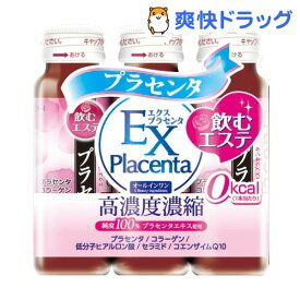 エクスプラセンタ(50ml*3本入)【エクスプラセンタ】