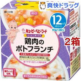 キユーピーベビーフード にこにこボックス 鶏肉のポトフランチ(60g*2個入*2箱セット)【キユーピー にこにこボックス】