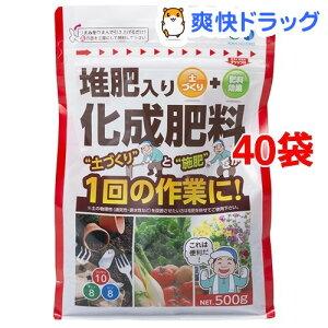 堆肥入り化成肥料(500g*40袋セット)