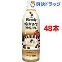 ブレンディ 挽きたてカフェオレ(500mL*48本入)【ブレンディ(Blendy)】【送料無料】