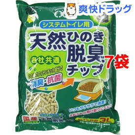猫砂 スーパーキャット システムトイレ用天然ひのき脱臭チップ(3L*7コセット)【スーパーキャット】
