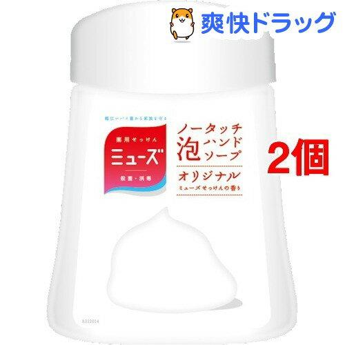 ミューズ ノータッチ泡ハンドソープ 詰替え ボトル オリジナル(250mL*2コセット)【ミューズ】