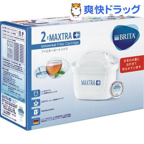 ブリタ マクストラプラスカートリッジ 日本仕様・日本正規品(2コ入)【ブリタ(BRITA)】【送料無料】