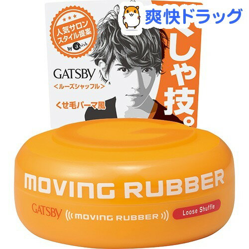 ギャツビー ムービングラバー ルーズシャッフル(80g)【GATSBY(ギャツビー)】