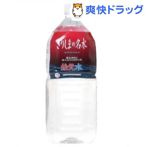 きりしまの名水 始元水(2L*10本入)【始元水】