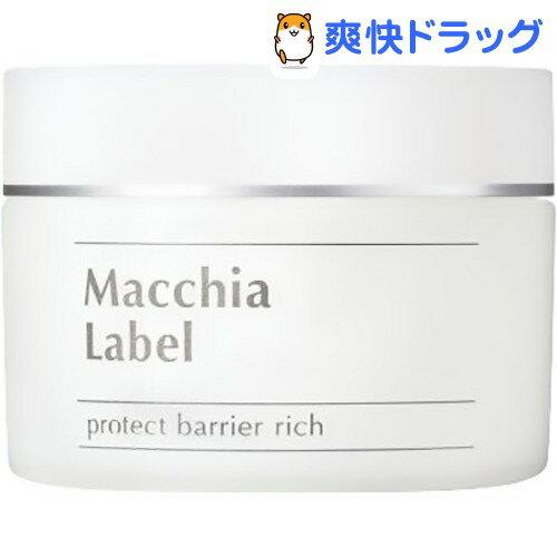 マキアレイベル プロテクトバリアリッチb(50g)【マキアレイベル】【送料無料】