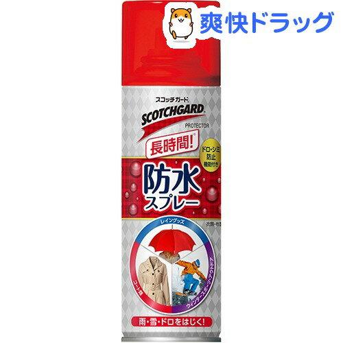 スコッチガード 衣類・布用(345mL)【スコッチガード】