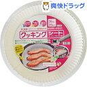 クッキングシート オーブン・フライパン用 26cm〜(20枚入)