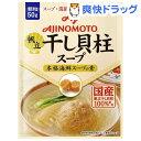 味の素KK 干し貝柱スープ 袋(50g)