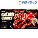 【数量限定】ゴールデンカレー バリ辛(198g)【ゴールデン】
