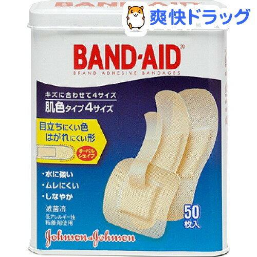 バンドエイド 肌色タイプ 4サイズ(50枚入)【バンドエイド(BAND-AID)】