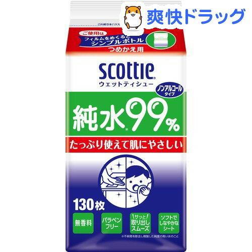 スコッティ ウェットティシュー ノンアルコールタイプ つめかえ用(130枚入)【スコッティ(SCOTTIE)】