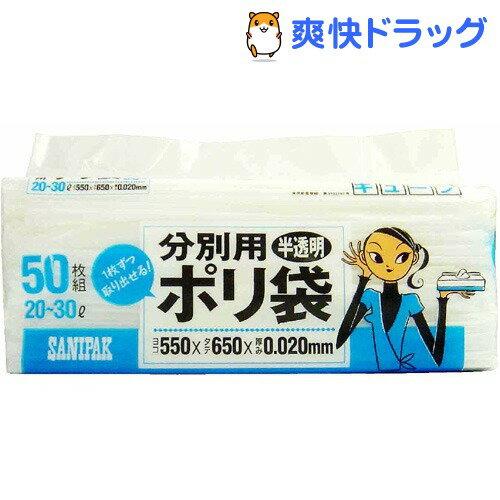 スマートキューブ 分別用ゴミ袋 半透明 20〜30L(50枚入)【スマートキューブ】
