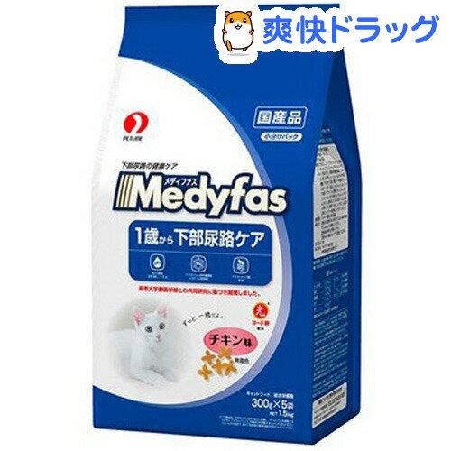 メディファス 1歳から成猫用 チキン味(300g*5袋入)【メディファス】