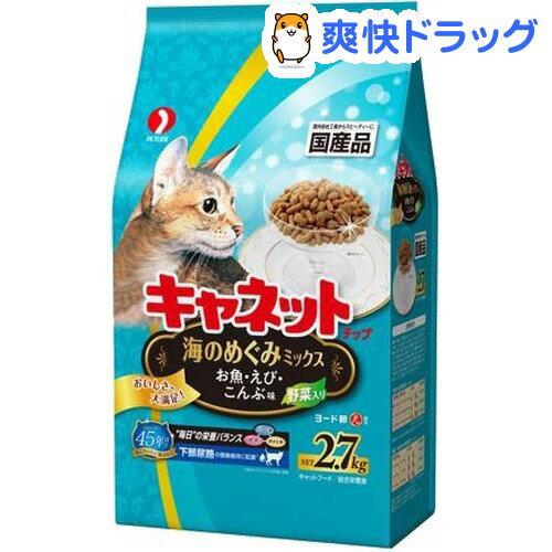 キャネットチップ 海のめぐみミックス(2.7kg)【キャネット】