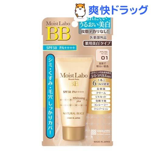 モイストラボ BBマットクリーム 01 ナチュラルベージュ(33g)【モイストラボ】