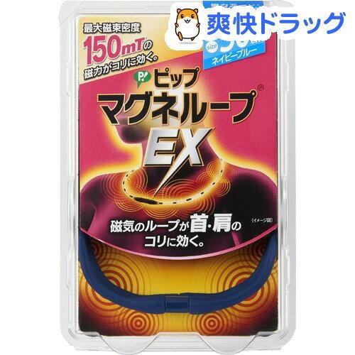 ピップ マグネループEX 高磁力タイプ ネイビーブルー 50cm(1本入)【ピップマグネループEX】【送料無料】