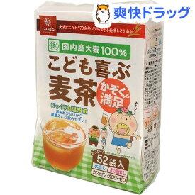 はくばく こども喜ぶ麦茶(52袋入)【はくばく】
