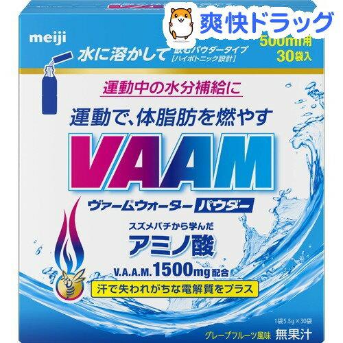 ヴァームウォーター パウダー(5.5g*30袋入)【ヴァーム(VAAM)】[ヴァーム パウダー 30袋 顆粒 ヴァームウォーター]【送料無料】