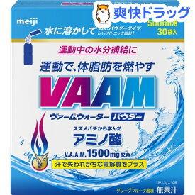 ヴァームウォーター パウダー(5.5g*30袋入)【ヴァーム(VAAM)】[ヴァーム パウダー 30袋 顆粒 ヴァームウォーター]