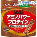 ザバス アミノパワー プロテイン カフェオレ風味(33本入)【ザバス(SAVAS)】【送料無料】