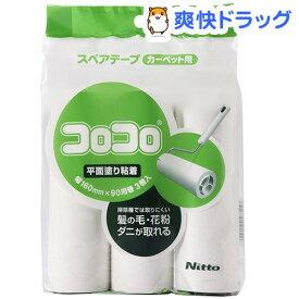 コロコロ スペアテープ 平面塗り JUMPライト C4345(3巻入)【コロコロ】