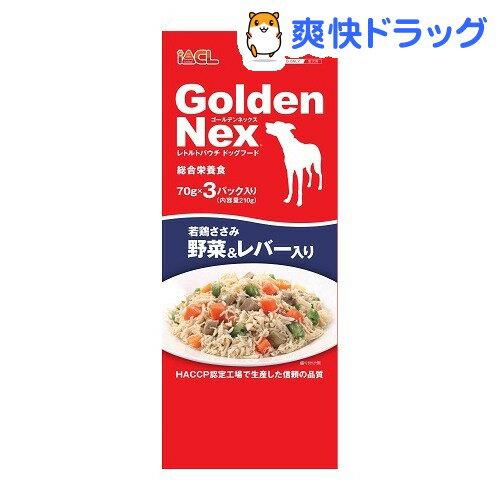 ゴールデンネックス 若鶏ささみ野菜&レバー入り(70g*3コ入)【ゴールデンネックス】
