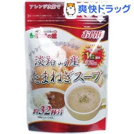 淡路島産たまねぎスープ(200g)