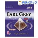 アバンス アールグレイ紅茶 三角ティーバッグ(25包入)【アバンス】[紅茶]