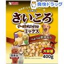 サンライズ ゴン太のさいころ チーズ&ミルク入り ミックス 大容量(400g)【ゴン太】