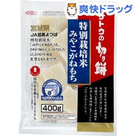 サトウの切り餅 特別栽培米 宮城県産みやこがねもち(400g)【サトウの切り餅】
