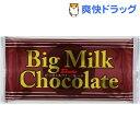 ビッグミルクチョコレート(75g)