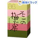 不二の梅こぶ茶(1kg)【送料無料】