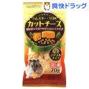 ミニアニマン ハムスター・リスのカットチーズ(70g)【ミニアニマン】