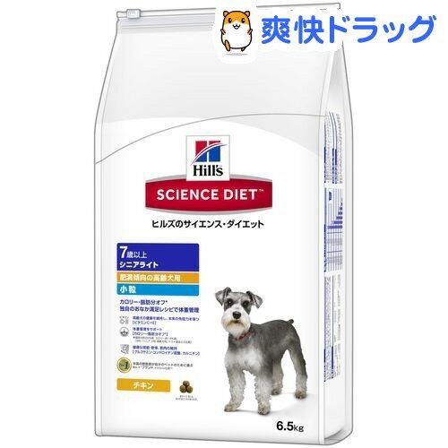 サイエンスダイエット シニアライト 小粒 肥満傾向の高齢犬用(6.5kg)【d_sd】【サイエンスダイエット】【送料無料】