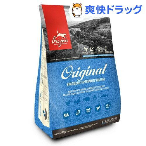 オリジン オリジナル(2kg)【オリジン】【送料無料】