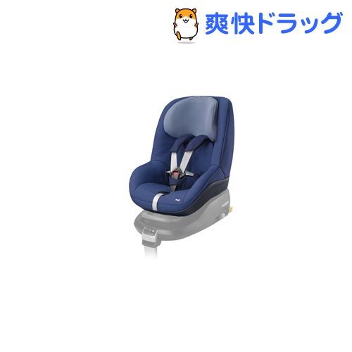 マキシコシ パール リバーブルー(1台)【マキシコシ(Maxi-cosi)】