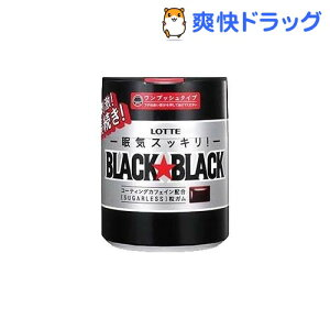ブラックブラック 粒 ワンプッシュボトル(140g)