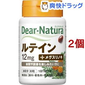 ディアナチュラ ルテイン(30粒*2コセット)【Dear-Natura(ディアナチュラ)】