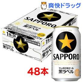 サッポロ 黒ラベル(350ml*48本セット)【黒ラベル】