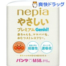 ネピア やさしいプレミアムゲンキ! パンツ Mサイズ 6〜12kg(58枚入)【ネピアGENKI!】