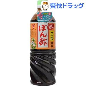 フンドーキン 甘口ごま風味ぽん酢(720ml)【フンドーキン】